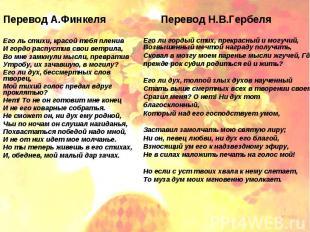 Перевод А.ФинкеляЕго ль стихи, красой тебя пленив И гордо распустив свои ветрила
