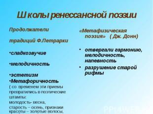 Школы ренессансной поэзииПродолжатели традиций Ф.Петраркисладкозвучие мелодичнос