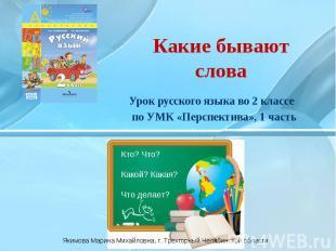 Какие бывают слова Урок русского языка во 2 классе по УМК «Перспектива», 1 часть