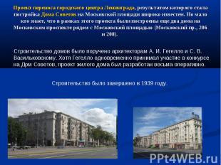 Проект переноса городского центра Ленинграда, результатом которого стала построй