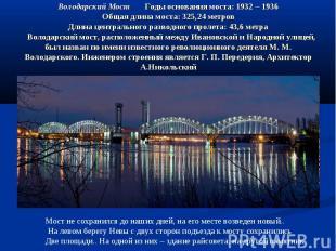 Володарский Мост Годы основания моста: 1932 – 1936Общая длина моста: 325,24 метр