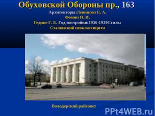 Обуховской Обороны пр., 163 Архитекторы:Левинсон Е. А.Фомин И. И.Гедике Г. Е. Го