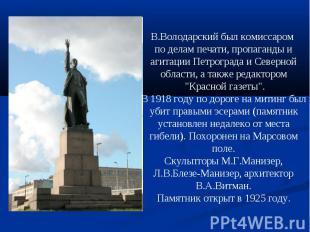 В.Володарский был комиссаром по делам печати, пропаганды и агитации Петрограда и