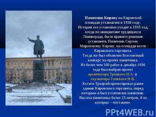 Памятник Кирову на Кировской площади установлен в 1938 году.История его установк