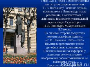 3 мая 1925 г. перед Технологическим институтом открыли памятник Г. В. Плеханову