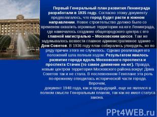 Первый Генеральный план развития Ленинграда разработали в 1935 году. Согласно эт