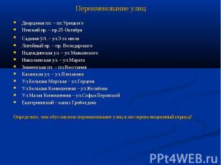 Переименование улицДворцовая пл. – пл.УрицкогоНевский пр. – пр.25 ОктябряСадовая