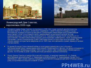Ленинградский Дом Советов, перспектива 1939 года Огромное здание Дома Советов, п