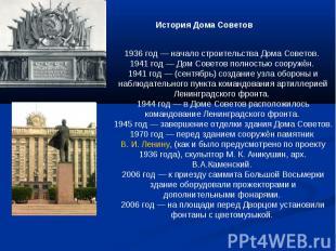 История Дома Советов 1936 год — начало строительства Дома Советов. 1941 год — До