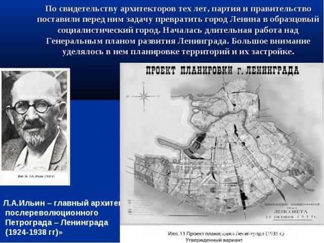 По свидетельству архитекторов тех лет, партия и правительство поставили перед ним задачу превратить город Ленина в образцовый социалистический город. Началась длительная работа над Генеральным планом развития Ленинграда. Большое внимание уделялось в…