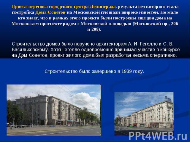 Проект переноса городского центра Ленинграда, результатом которого стала постройка Дома Советов на Московской площади широко известен. Но мало кто знает, что в рамках этого проекта были построены еще два дома на Московском проспекте рядом с Московск…