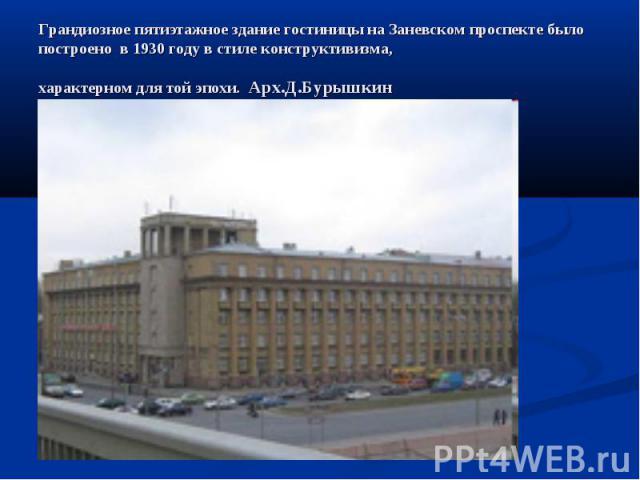 Грандиозное пятиэтажное здание гостиницы на Заневском проспекте было построено в 1930 году в стиле конструктивизма, характерном для той эпохи. Арх.Д.Бурышкин
