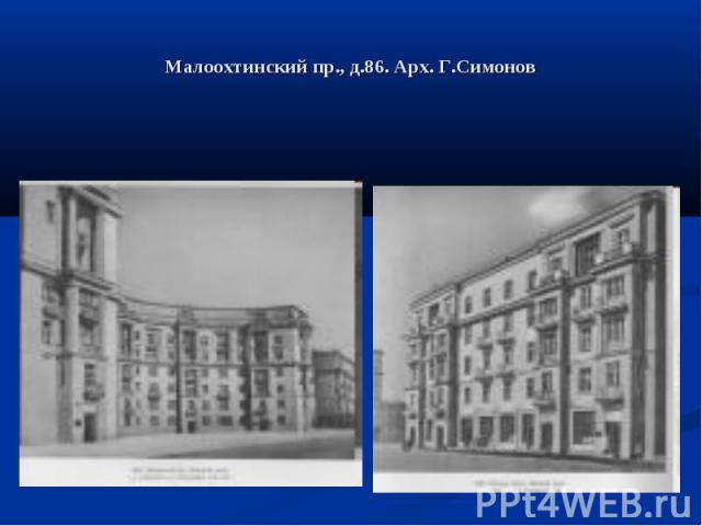 Малоохтинский пр., д.86. Арх. Г.Симонов