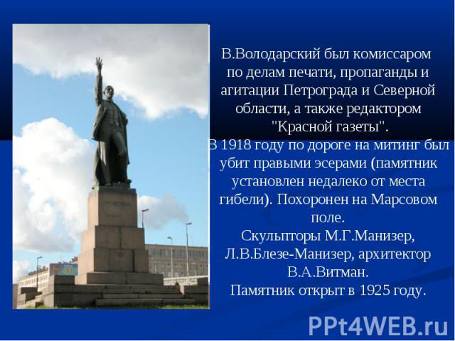 В.Володарский был комиссаром по делам печати, пропаганды и агитации Петрограда и Северной области, а также редактором