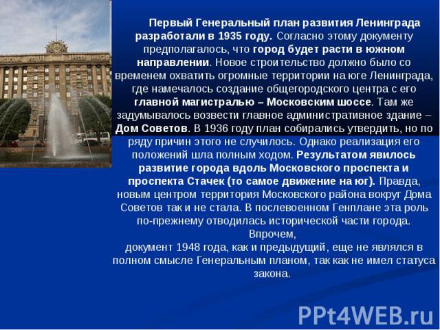 Первый Генеральный план развития Ленинграда разработали в 1935 году. Согласно этому документу предполагалось, что город будет расти в южном направлении. Новое строительство должно было со временем охватить огромные территории на юге Ленинграда, где …