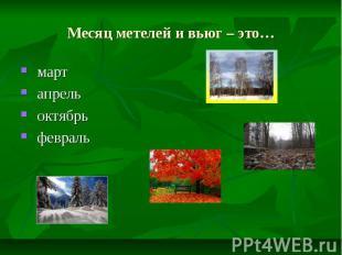Месяц метелей и вьюг – это… март апрель октябрь февраль