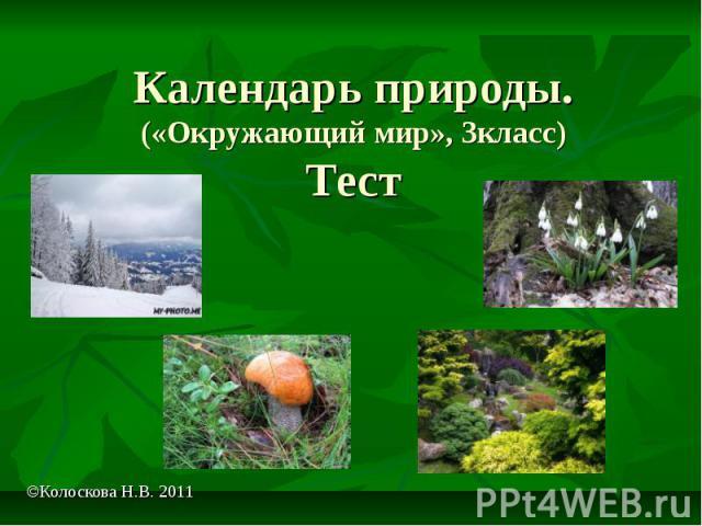 Календарь природы. («Окружающий мир», 3класс) Тест ©Колоскова Н.В. 2011