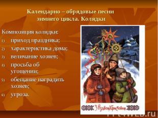 Календарно – обрядовые песни зимнего цикла. Колядки Композиция колядки:приход пр