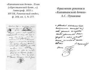 «Капитанская дочка». План («Крестьянский бунт...»). Автограф. 1833 г. ИРЛИ, Руко