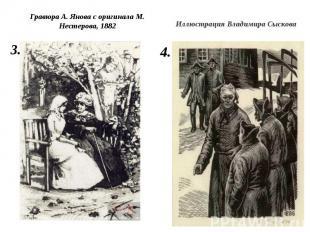 Гравюра А. Янова с оригинала М. Нестерова, 1882Иллюстрация Владимира Сыскова
