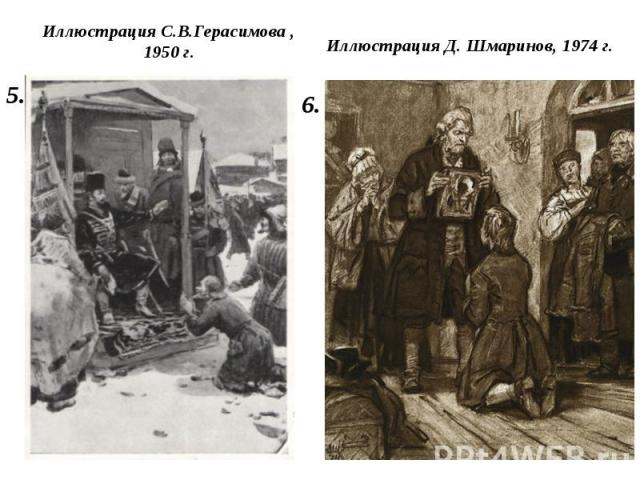 Иллюстрация С.В.Герасимова , 1950 г.Иллюстрация Д. Шмаринов, 1974 г.