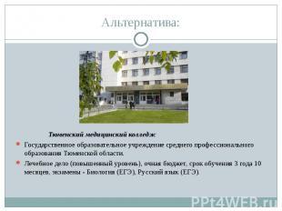 Альтернатива: Тюменский медицинский колледжГосударственное образовательное учреж