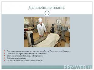 Дальнейшие планы: После окончания академии устроиться на работу в Патрушевскую б