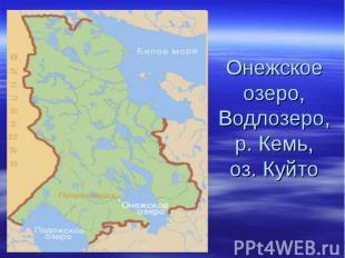 Онежское озеро,Водлозеро,р. Кемь,оз. Куйто