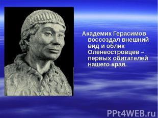 Академик Герасимов воссоздал внешний вид и облик Оленеостровцев – первых обитате