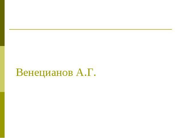 Венецианов А.Г.