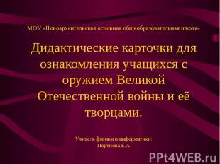 МОУ «Новоархангельская основная общеобразовательная школа» Дидактические карточк