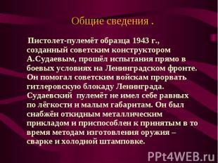 Общие сведения . Пистолет-пулемёт образца 1943 г., созданный советским конструкт