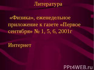 Литература «Физика», еженедельное приложение к газете «Первое сентября» № 1, 5,