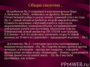 Общие сведения . Истребители Як-3 созданные в конструкторском бюро А.Яковлева в