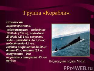 Группа «Корабли». Технические характеристики: водоизмещение – надводное 2030 кН
