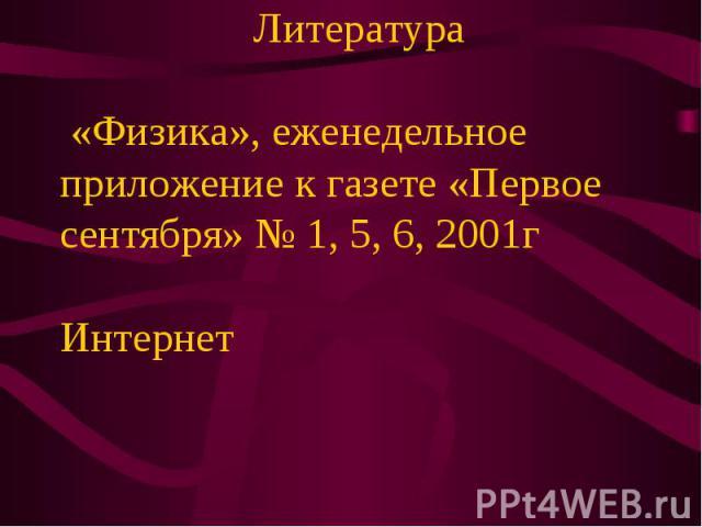 Литература «Физика», еженедельное приложение к газете «Первое сентября» № 1, 5, 6, 2001гИнтернет