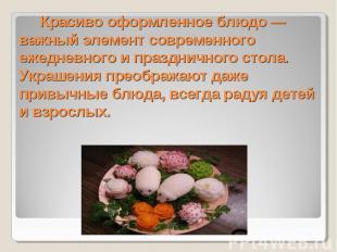 Красиво оформленное блюдо — важный элемент современного ежедневного и празд