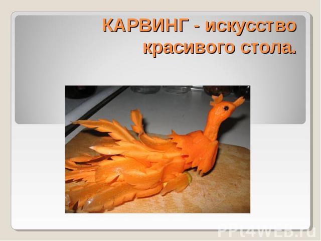КАРВИНГ - искусство красивого стола