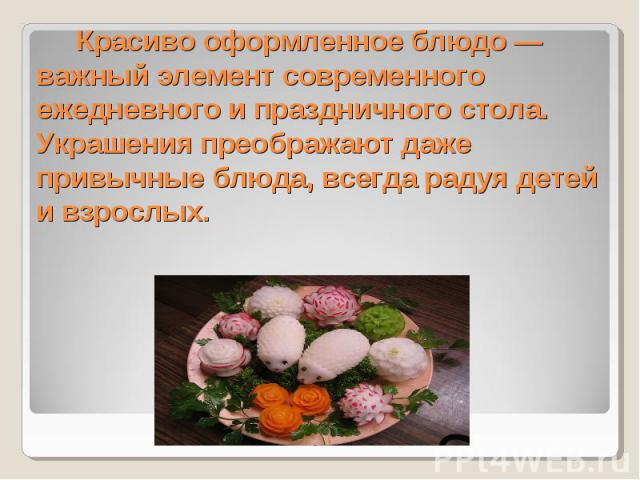 Красиво оформленное блюдо — важный элемент современного ежедневного и праздничного стола. Украшения преображают даже привычные блюда, всегда радуя детей и взрослых.