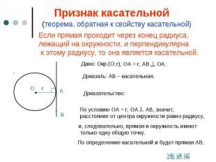 Признак касательной(теорема, обратная к свойству касательной)Если прямая проходи