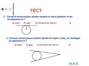 тестСколько касательных можно провести через данную точку на окружности ?2. Скол