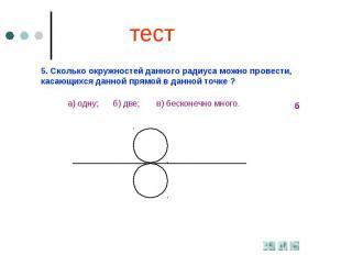 тест5. Сколько окружностей данного радиуса можно провести, касающихся данной пря