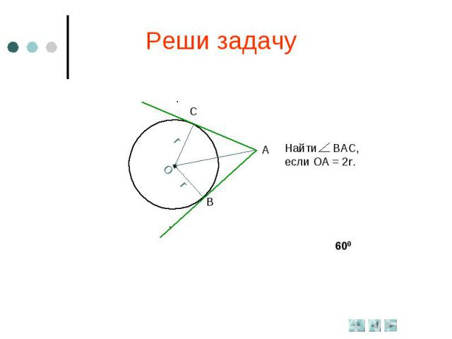 Реши задачуНайти ВАС,если ОА = 2r.