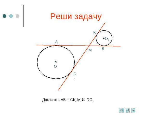 Реши задачуДоказать: АВ = СК, М є ОО1