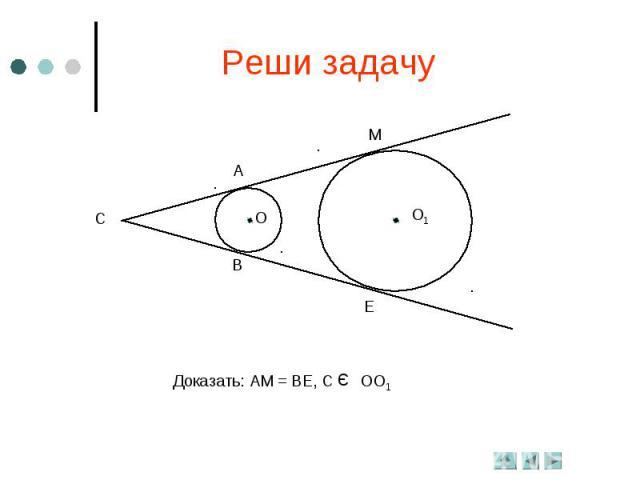 Реши задачуДоказать: АМ = ВЕ, С ОО1