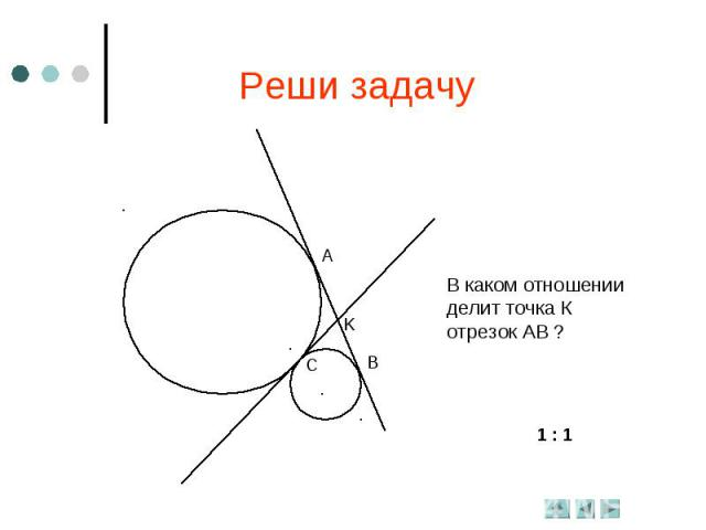 Реши задачуВ каком отношенииделит точка Котрезок АВ ?