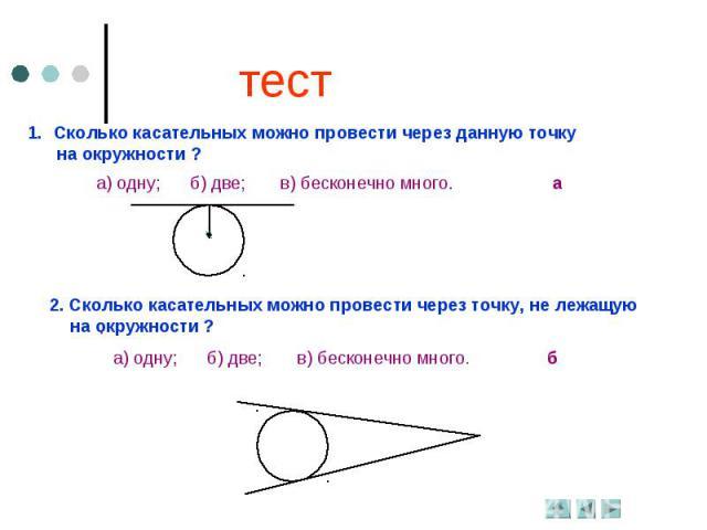 тестСколько касательных можно провести через данную точку на окружности ?2. Сколько касательных можно провести через точку, не лежащую на окружности ?