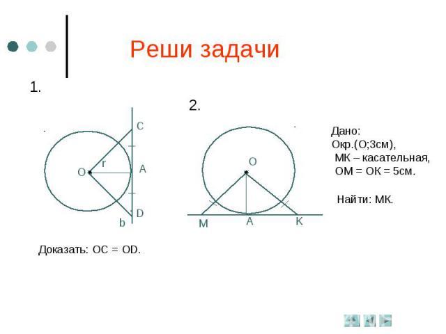 Реши задачиДано: Окр.(О;3см), МК – касательная, ОМ = ОК = 5см.