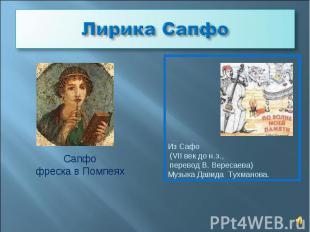 Лирика Сапфо Сапфофреска в Помпеях Из Сафо (VII век до н.э., перевод В. Вересаев