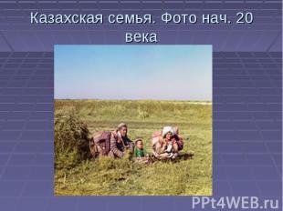 Казахская семья. Фото нач. 20 века